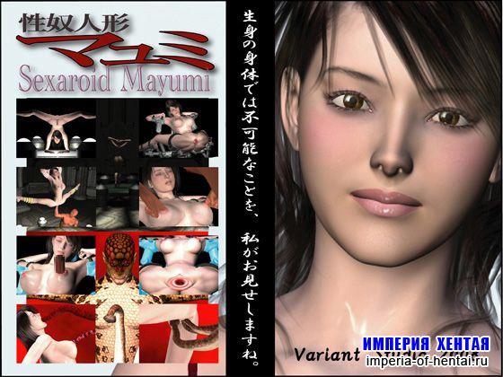 [Variant Studio] Sex Slave Puppet Mayumi