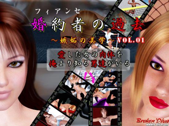 婚約者(フィアンセ)の過去 vol.01