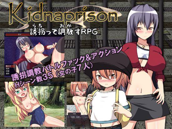 Kidnaprison-誘拐って調教すRPG-