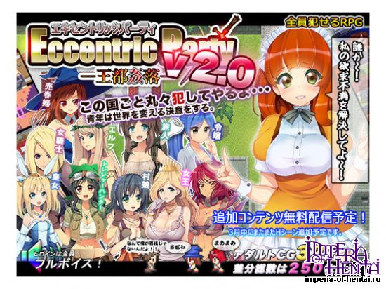 Eccentric Party -Imperial Down-