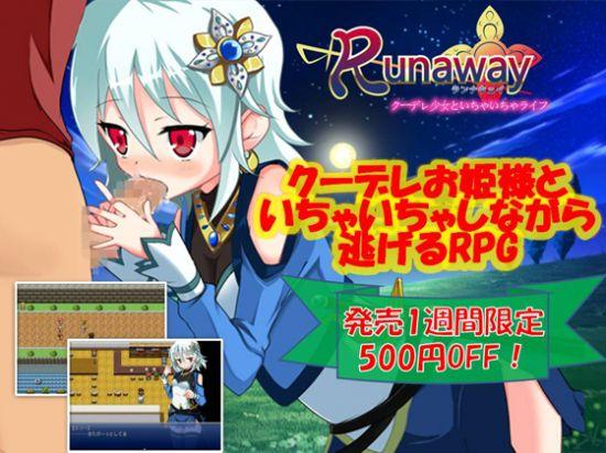 Runaway〜クーデレ少女といちゃいちゃライフ〜