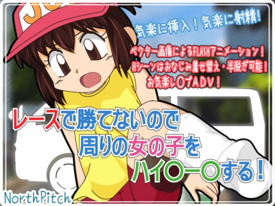 Quit Losing Races, High Torque A Loli!