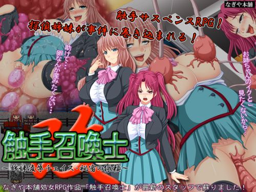 Tentacle Summoner 2 -Sister Assault Chase- The Secret Dispatch