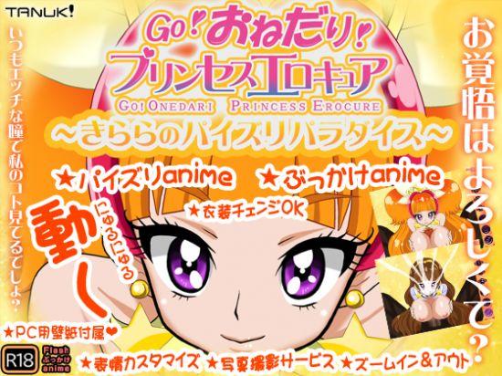 【パイズリ&ぶっかけアニメ】GO!おねだり!プリ