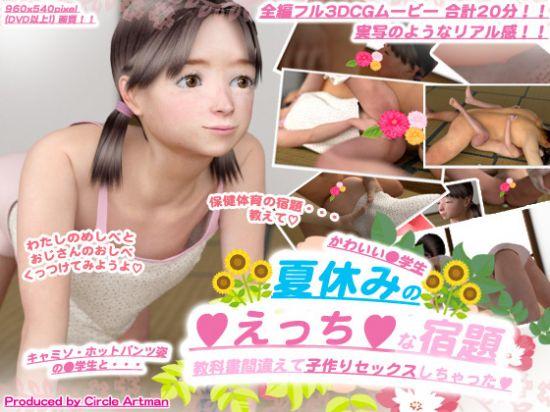 Kawaii Schoolgirl - 69 Days Of Summer Study