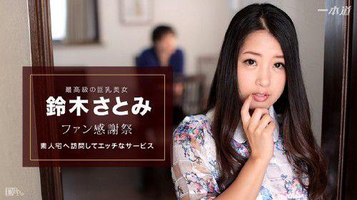 1Pondo - Satomi Suzuki - Porn Stars Who Come To Your Home [FullHD 1080p]