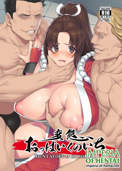 (C91) [OVing (Obui)] Hentai Oppai Kunoichi (King of Fighters) [Digital]