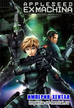 Семя яблока-2/Appleseed Saga Ex Machina (2007) DVDRip