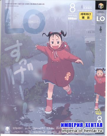 COMIC LO [2008-08] Vol.53 /loli/