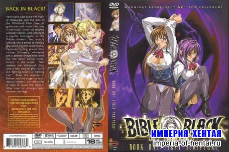 Bible Black - New Testament Vol.1-4