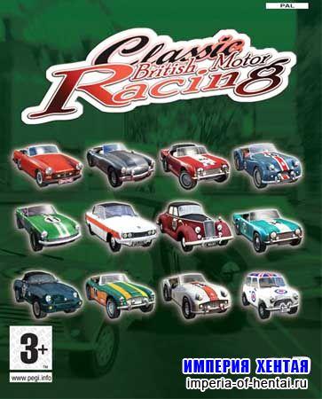Classic British Motor Racing (2006/RUS)