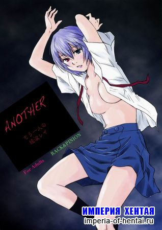 Iogi Juichi - Another Mou Hitori no Ayanami Rei (C78)