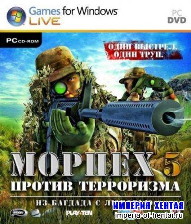 Морпех против терроризма 5: Из Багдада с любовью (2007/RUS/Repack)