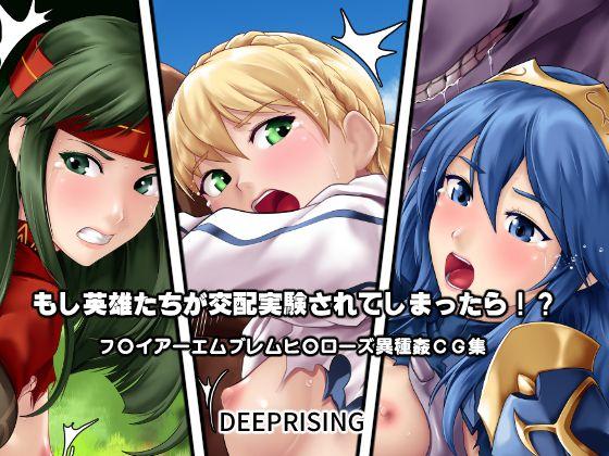 [DEEP RISING (THOR)] Moshi Eiyuu-tachi ga Kouhai Jikken sarete shimattara!  (Fire Emblem Heroes)